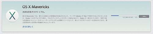 スクリーンショット 2013-10-23 9.39.02