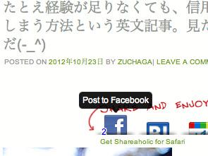スクリーンショット 2012-10-24 11.20.59