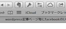 スクリーンショット 2012-10-24 17.28.47