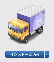 スクリーンショット 2013-09-19 0.59.18